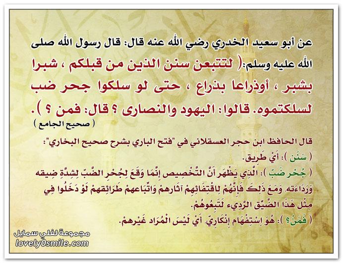 لتتبعن سنن الذين من قبلكم شبرا بشبر أوذراعا بذراع حتى لو سلكوا جحر ضب لسلكتموه