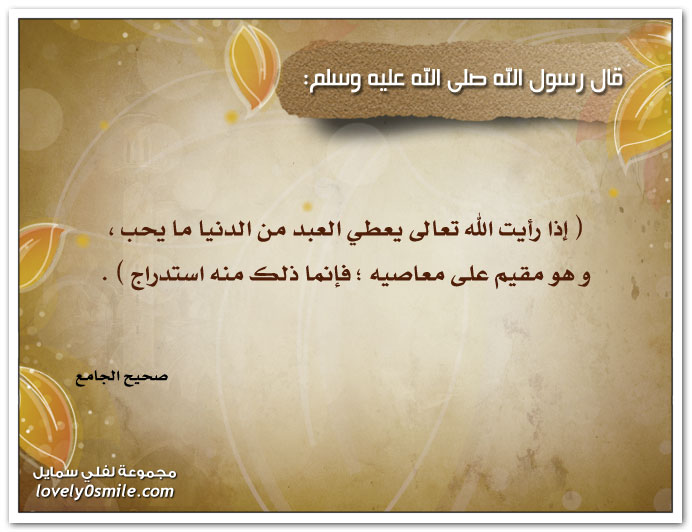 إذا رأيت الله تعالى يعطي العبد من الدنيا ما يحب وهو مقيم على معاصيه فإنما ذلك منه استدراج