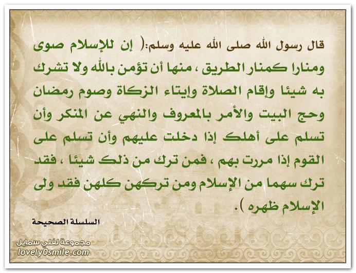إن للإسلام صوى ومنارا كمنار الطريق ، منها أن تؤمن بالله ولا تشرك به شيئا وإقام الصلاة وإيتاء الزكاة