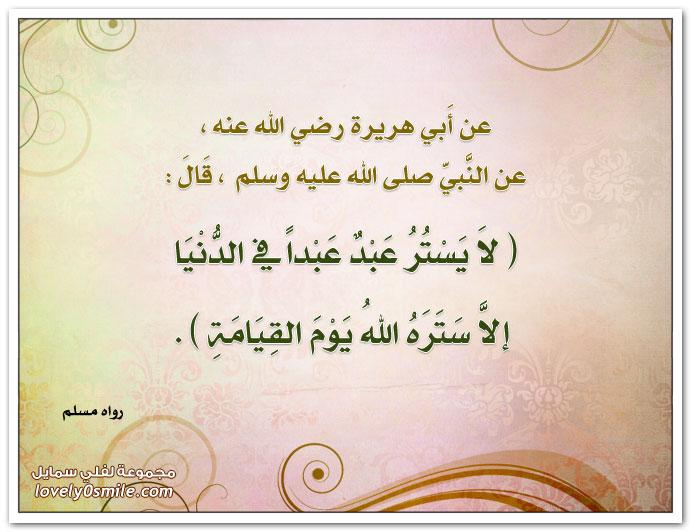 لا يستُرُ عَبدٌ عبداً في الدنيا إلا ستره الله يوم القيامة