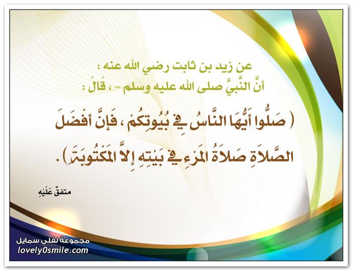 صلوا أيها الناس في بيوتكم فإن أفضل الصلاة صلاة المرء في بيته إلا المكتوبة