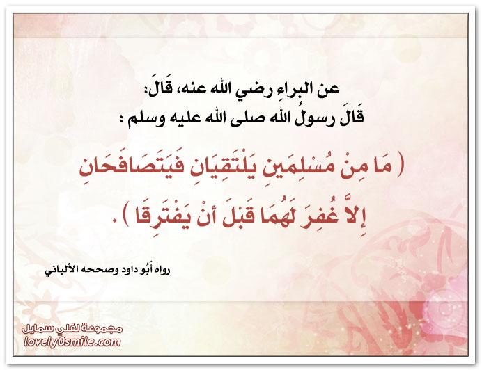 ما من مسلمين يلتقيان فيتصافحان إلا غفر لهما قبل أن يفترقا