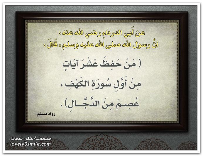 من حفظ عشر آيات من أول سورة الكهف عصم من الدجال