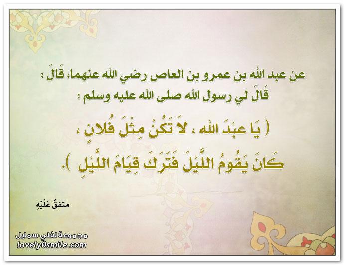 يا عبد الله لا تكن مثل فلان كان يقوم الليل فترك قيام الليل