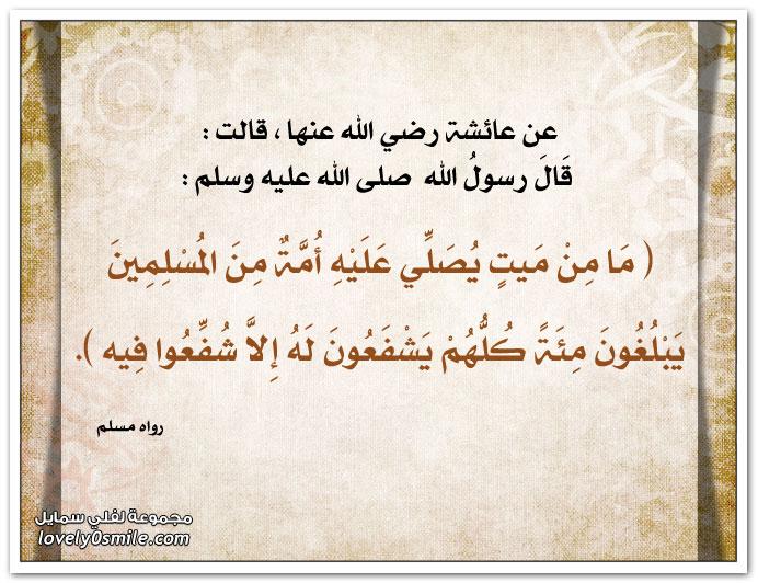 ما من ميت يصلي عليه أمة من المسلمين يبلغون مئة كلهم يشفهون له إلا شُفِعُوا فيه