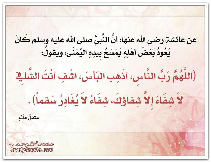 أن النبي صلى الله عليه وسلم كان يعود بعض أهله يمسح بيده اليمنى ويقول: اللهم رب الناس أذهب البأس