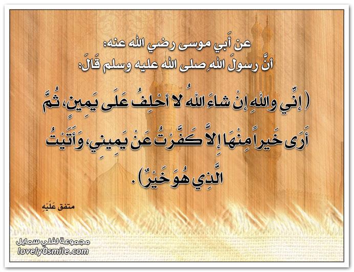 إني والله إن شاء الله لا أحلفُ على يمين ثم أرى خيراً منها إلا كفرت عن يميني وأتيتُ الذي هو خير