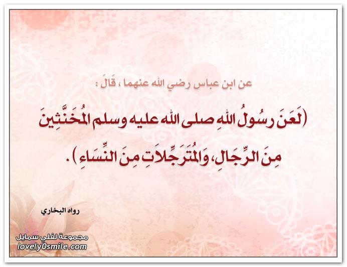 لعن رسول الله صلى الله عليه وسلم المخنثين من الرجال والمترجلات من النساء
