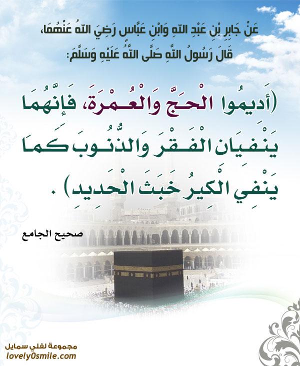 الحمدلله الحمدلله الحج والعمرة ينفيان Mobile-cards-0102.jpg