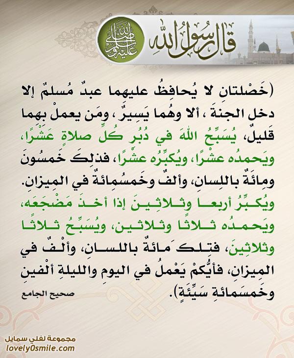خصلتان لا يحافظ عليهما عبد مسلم إلا دخل الجنة ألا وهما يسير