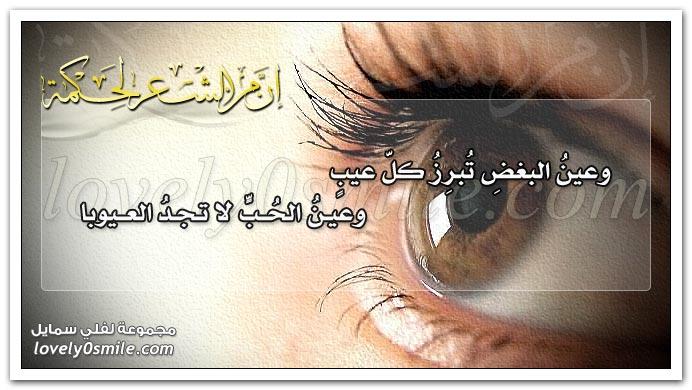 وعين البغض تبرز كل عيب وعين الحب لا تجد العيوبا