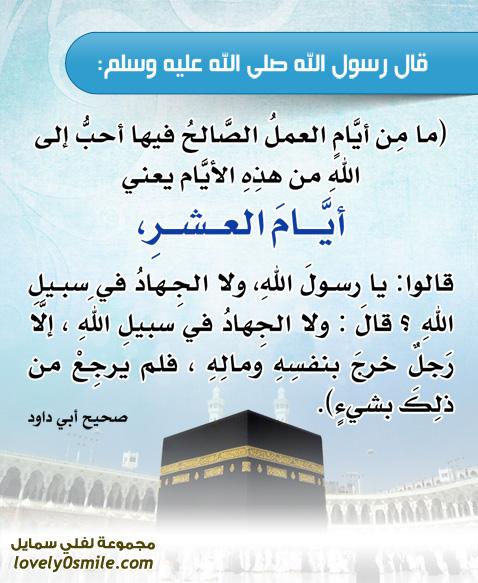 ashr_tho_alhija-01.jpg