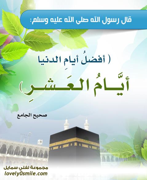 ashr_tho_alhija-04.jpg