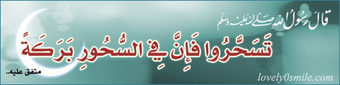قال رسول الله صلى الله عليه وسلم: تسحروا فإن في السحور بركة
