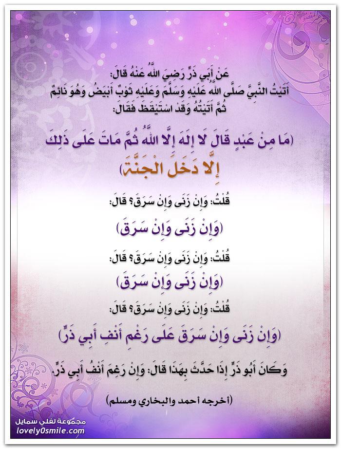 ما من عبد قال لا إله إلا الله ثم مات على ذلك إلا دخل الجنة. قالت: وإن زنى وإن سرق؟ قال: