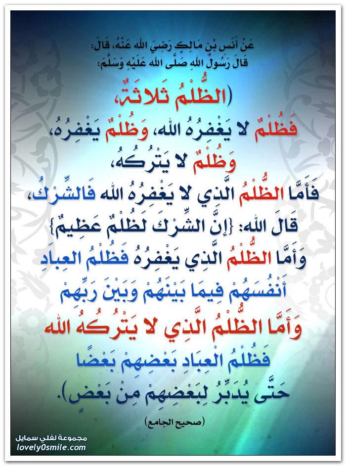 الظلم ثلاثة فظلم لا يغفره الله وظلم يغفره وظلم لا يتركه فأما الظلم الذي لا يغفره الله