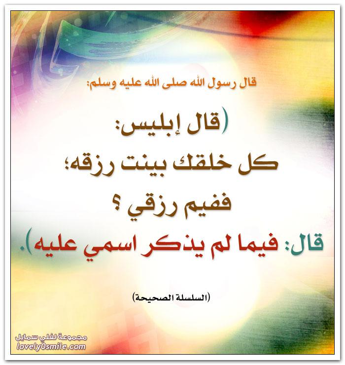 قال إبليس: كل خلقك بينت رزقه ففيم رزقي؟ قال: فيما لم يذكر اسمي عليه