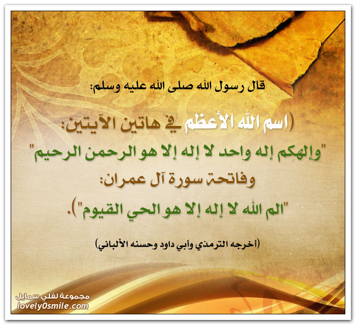 اسم الله الأعظم في هاتين الآيتين: وإلهكم إله واحد لا إله إلا هو الرحمن الرحيم