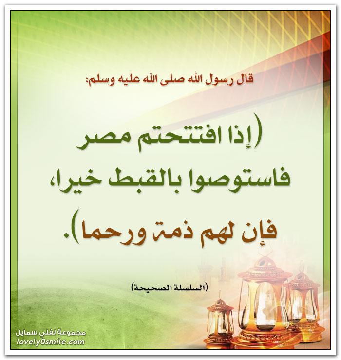 إذا افتتحتم مصر فاستوصوا بالقبط خيرا فإن لهم ذمة ورحما
