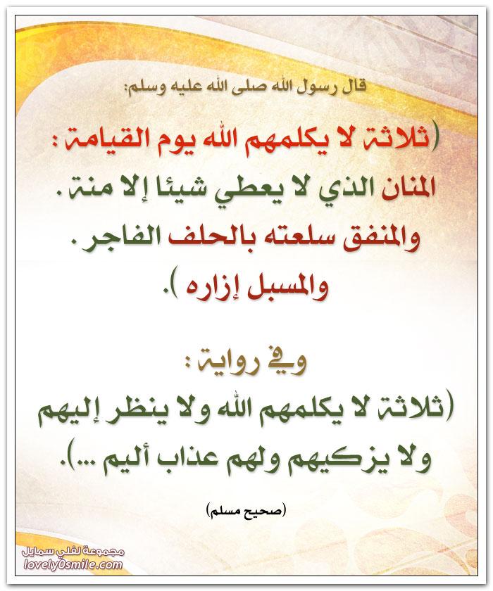 ثلاثة لا يكلمهم الله يوم القيامة: المنان الذي لا يعطي شيئا إلا منه والمنفق سلعته بالحلف