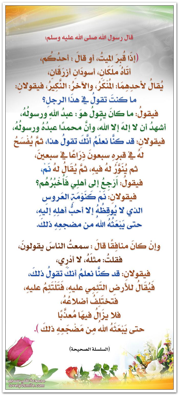 إذا قبر الميت أو قال أحدكم أتاه ملكان أسودان أزرقان يقال لأحدهما: المنكر والآخر: النكير