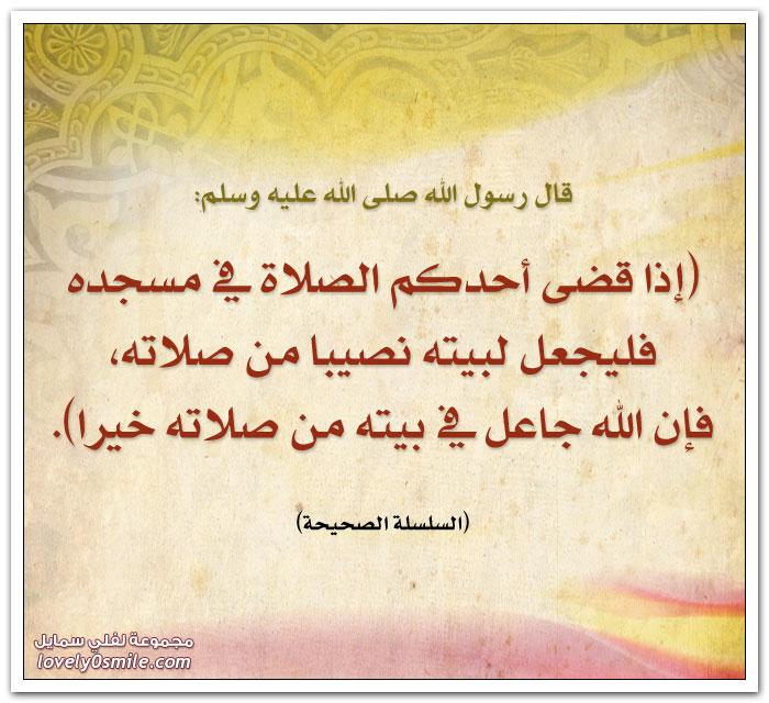 إذا قضى أحدكم الصلاة في مسجده فليجعل لبيته نصيبا