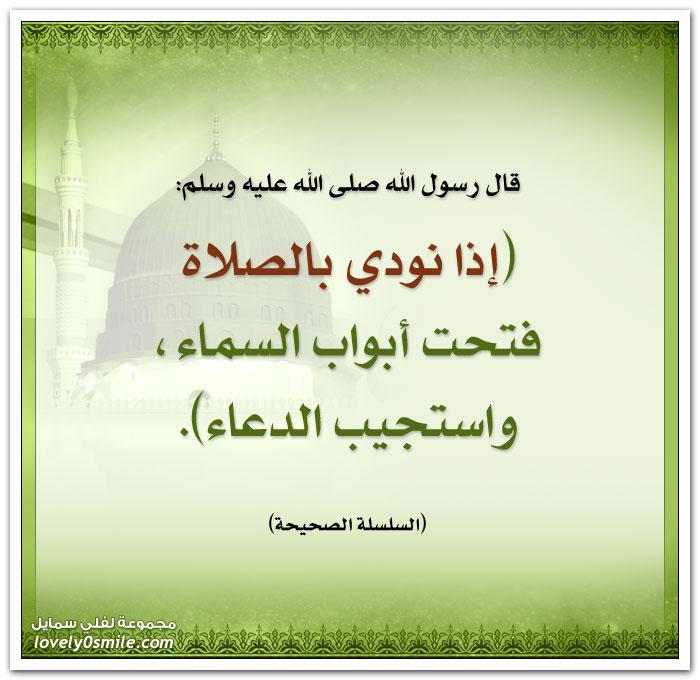 إذا نودي بالصلاة فتحت أبواب السماء واستجيب الدعاء