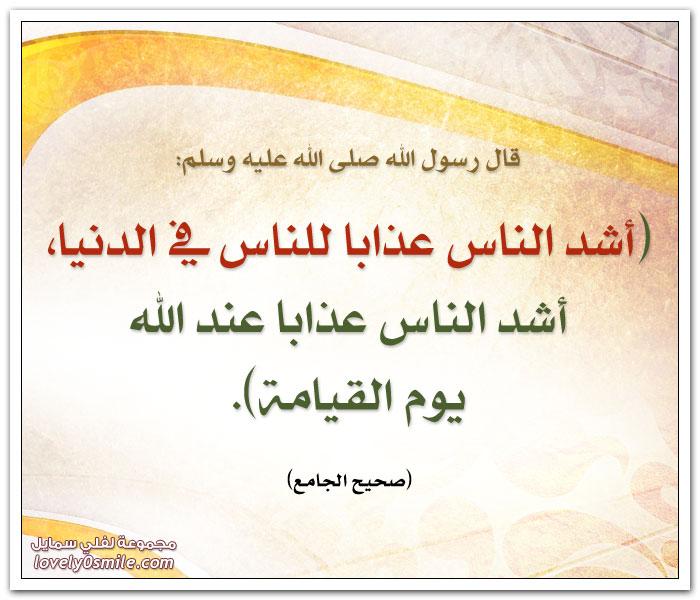 أشد الناس عذابا للناس في الدنيا أشد الناس عذابا عند الله يوم القيامة
