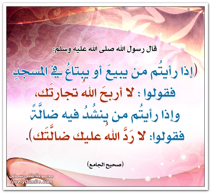 إذا رأيتم من يبيع أو يبتاع في المسجدِ فقولوا: لا أربح اللهُ تجارتك وإذا رأيتُم من ينشُد فيه ضالَّةً فقولوا: لا رَدَّ اللهُ عليك ضالَّتَك
