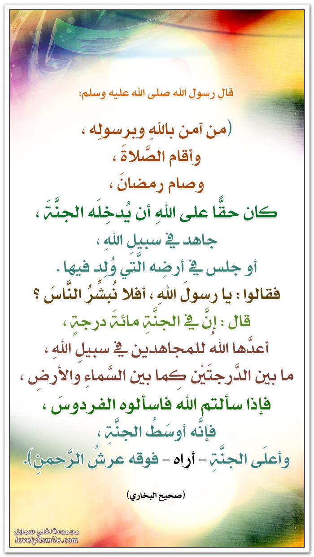 من آمن باللهِ وبرسوله وأقام الصلاة وصام رمضان كان حقا على الله أن يدخِله الجنة