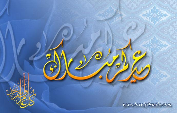 عيد مبارك وكل عام وأنتم بخير