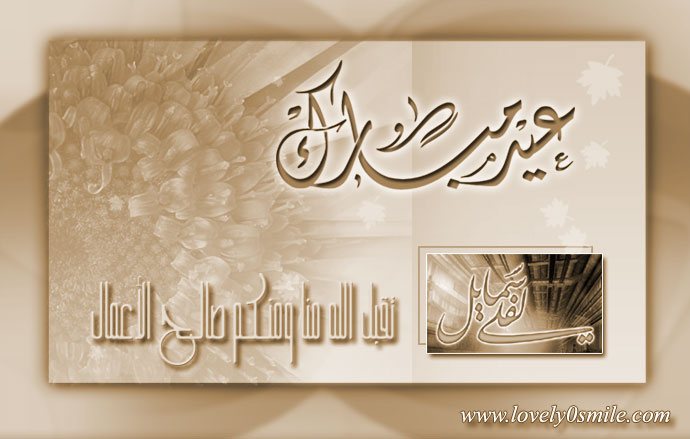 عيد مبارك و تقبل الله منا و منكم صالح الأعمال