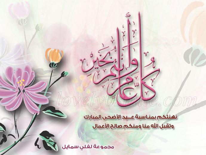 نهنئكم بمناسبة عيد الأضحى المبارك و تقبل الله منا ومنكم صالح الأعمال