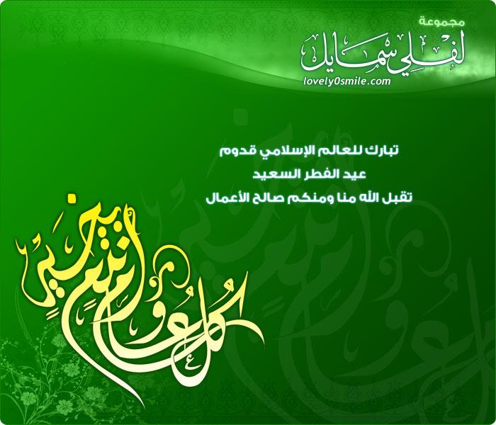 مجموعة لفلي سمايل تبارك للعالم الإسلامي قدوم عيد الفطر السعيد تقبل الله منا ومنكم