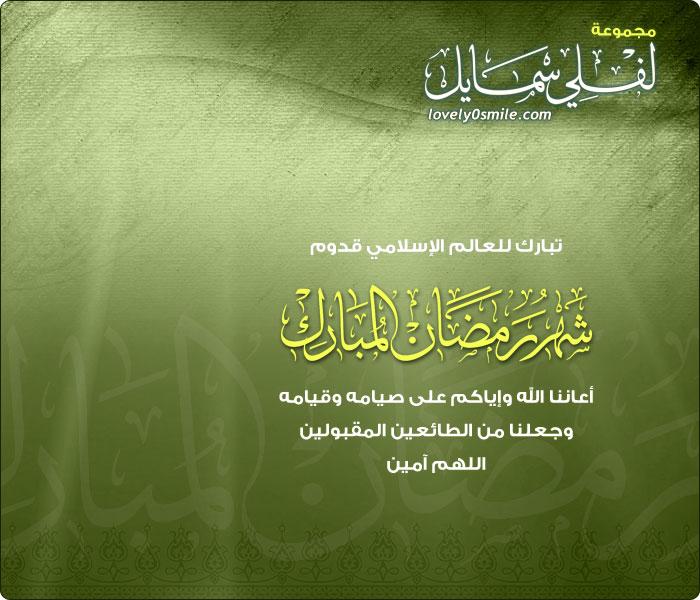 مجموعة لفلي سمايل تبارك للعالم الإسلامي قدوم شهر رمضان المبارك أعاننا الله وإياكم