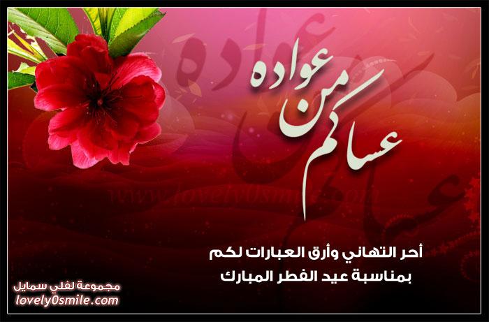 عساكم من عواده .. أحر التهاني وأرق العبارات لكم بمناسبة عيد الفطر المبارك