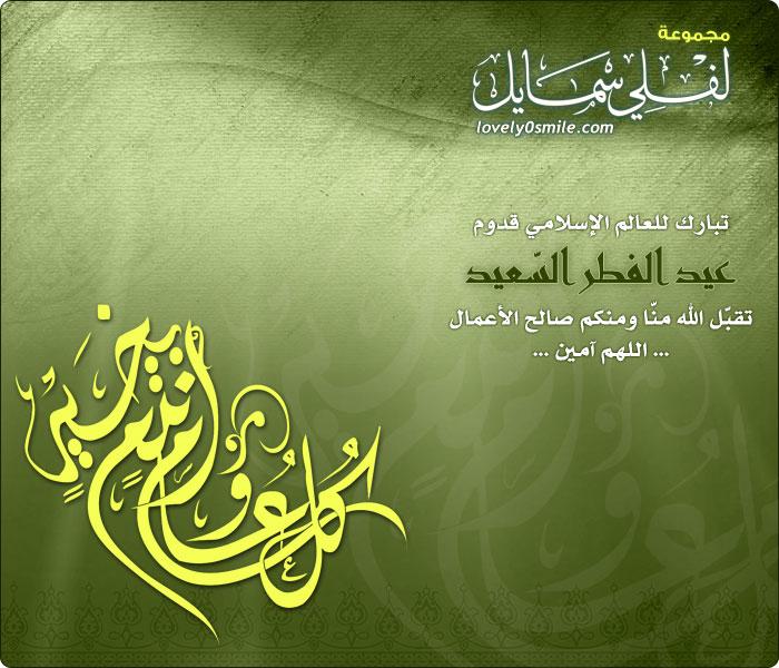 مجموعة لفلي سمايل تبارك للعالم الإسلامي قدوم عيد الفطر السعيد. تقبل الله منا ومنكم صالح الأعمال اللهم آمين.