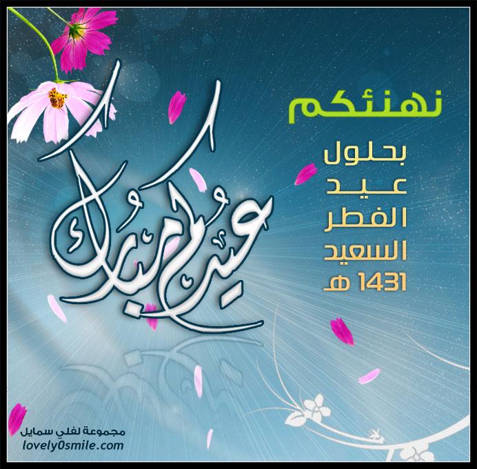 نهنئكم بحلول عيد الفطر السعيد وعيدكم مبارك 1431هـ