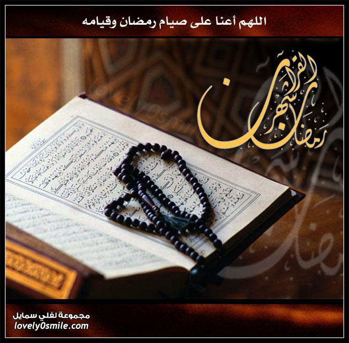 اللهم أعنا على صيام رمضان وقيامه