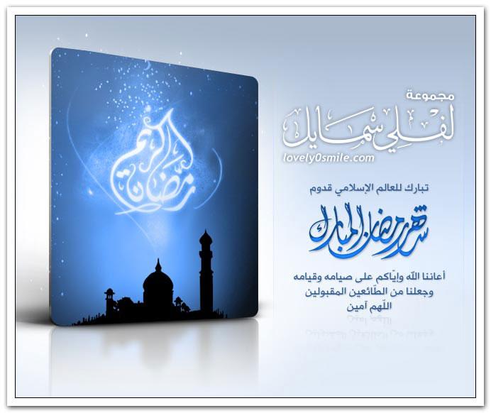 مجموعة لفلي سمايل تبارك للعالم الإسلامي قدوم شهر رمضان المبارك 1432هـ