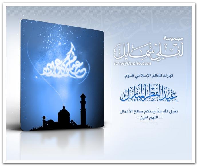 مجموعة لفلي سمايل تبارك للعالم الإسلامي قدوم عيد الفطر المبارك