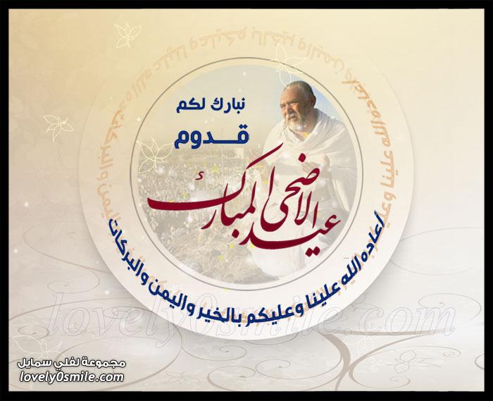 نبارك لكم قدوم عيد الأضحى المبارك أعاده الله علينا وعليكم بالخير واليمن والبركات