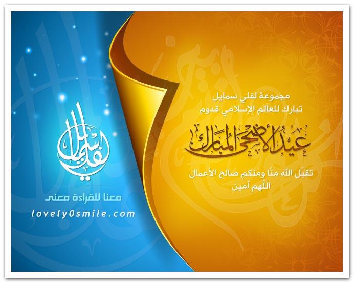 مجموعة لفلي سمايل تبارك للعالم الإسلامي قدوم عيد الأضحى المبارك لعام 1434هـ