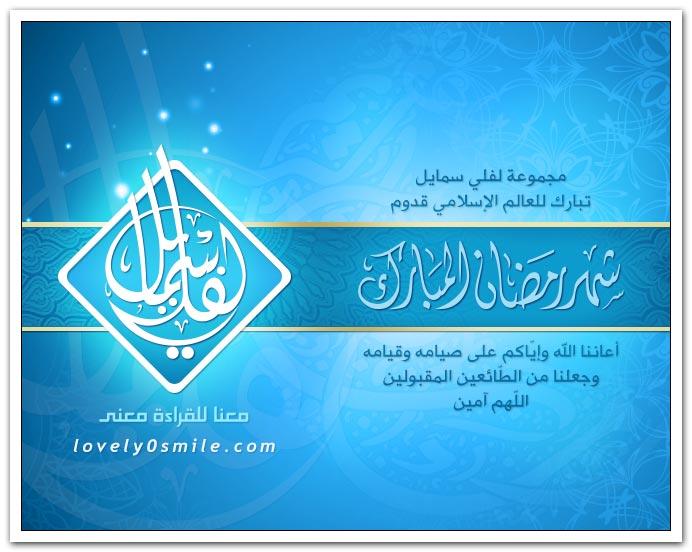مجموعة لفلي سمايل تبارك للعالم الإسلامي قدوم شهر رمضان المبارك لعام 1435هـ