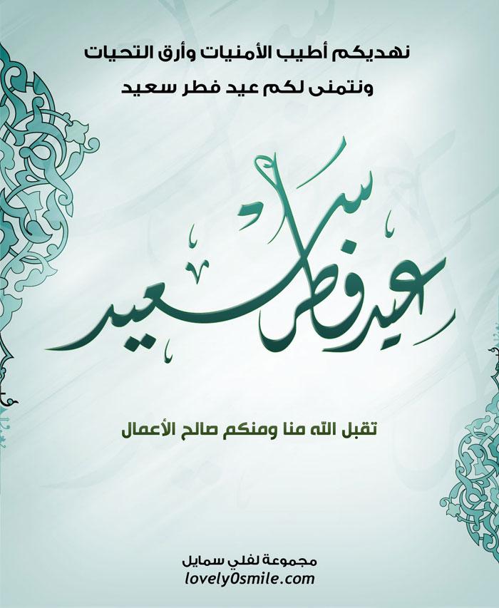 تقبل الله منا ومنكم صالح الأعمال .. وعيد فطر سعيد