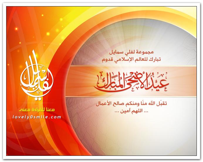 مجموعة لفلي سمايل تبارك للعالم الإسلامي قدوم عيد الأضحى المبارك