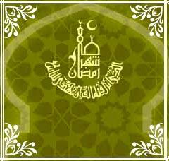 شهر رمضان الذي أنزل فيه القرآن هدى للناس