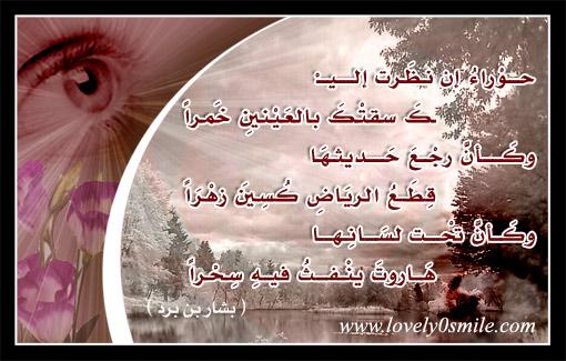 حوراءُ إن نظرت اليك سقتك بالعينين خمراً وكأن رجع حديثها قطع الرياض كسين زهراً وكأن تحت لسانها
