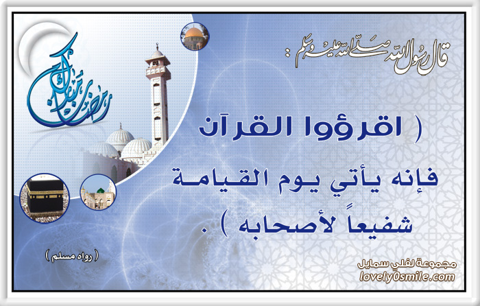 فضل قراءة القرآن: اقرؤوا القرآن فإنه يأتي يوم القيامة شفيعاً لأصحابه