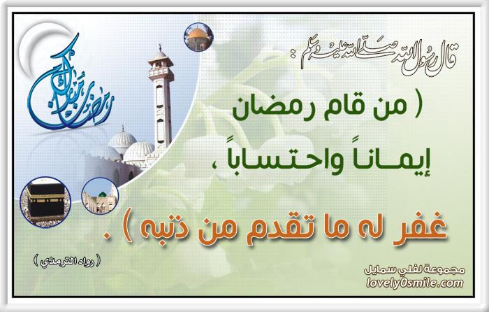 فضل قيام رمضان: من قام رمضان إيماناً واحتساباً غفر له ما تقدم من ذنبه